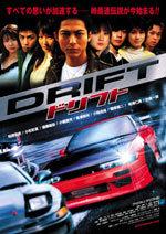 Drift_4