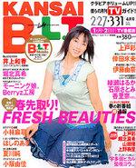 mag-cover_kansai