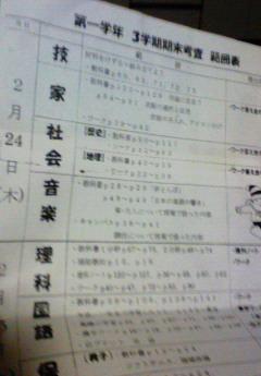 期末考査前夜なり(<br />  ´`)