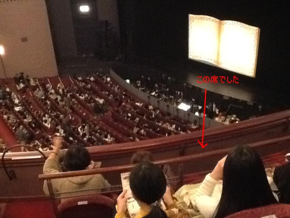 カレンダー カレンダー 2014 12月 : 梅田芸術劇場メインホールに ...